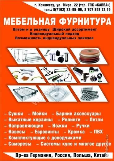 магазин фурнитуры ЕВРОВИНТ
