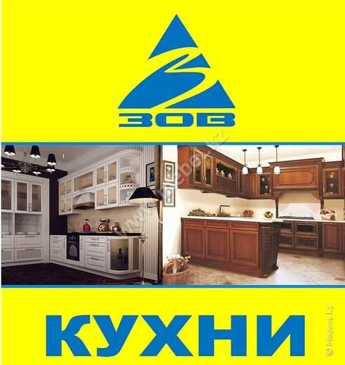 Белорусские кухни ЗОВ